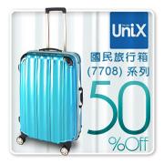 UniX國民旅行箱50%off