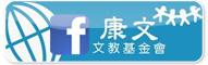 康文文教基金會fb:國際學生證-台灣福利社